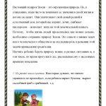 buklet_pravila_povedeniya_v_lesu_Page_2