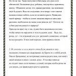 buklet_pravila_povedeniya_v_lesu_Page_3