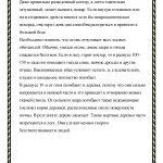 buklet_pravila_povedeniya_v_lesu_Page_5