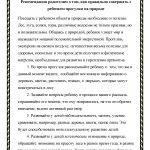 buklet_pravila_povedeniya_v_lesu_Page_6