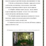 buklet_pravila_povedeniya_v_lesu_Page_7