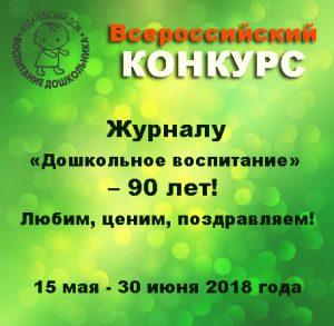 Всероссийский конкурс «Журналу «Дошкольное воспитание» – 90 лет! Любим, ценим, поздравляем!»