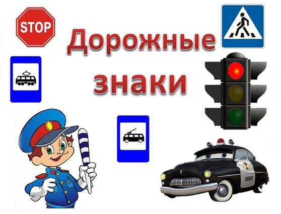Дорожные знаки. Конспект НОД в средней группе
