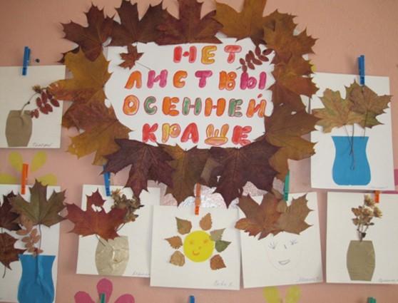 Проект «Нет листвы осенней краше»