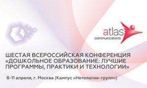 Шестая всероссийская конференция «Дошкольное образование: лучшие программы, практики и технологии»